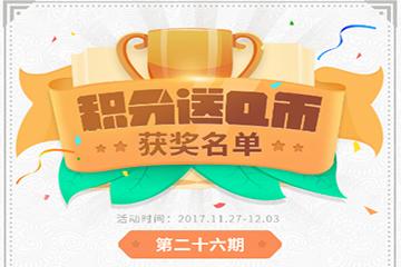 网侠手游宝积分送Q币活动第26期获奖名单公布[图]