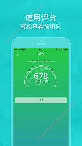 招手贷app官方版下载安装图1: