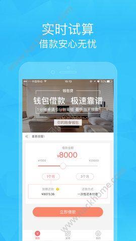 招手贷app官方版下载安装图2: