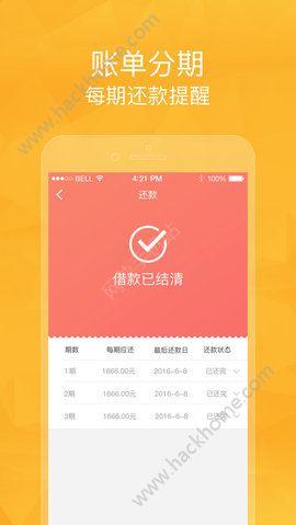 招手贷app官方版下载安装图片1