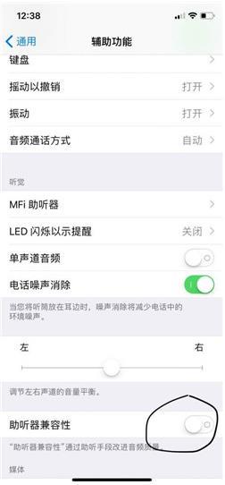 iPhone X微信语音怎么不能用?苹果手机微信语音用不了怎么办[图]
