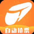 12306抢票王5代极速抢票app官方下载 v2.9