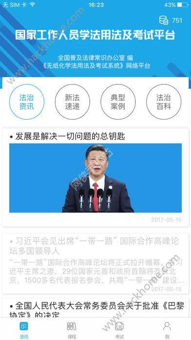 云南法宣在线2018考试题库手机登陆app下载图片3
