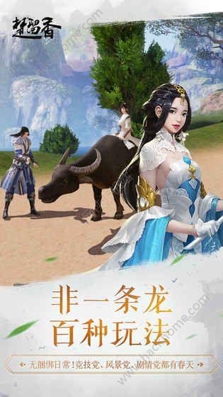 网易楚留香手游官方网站IOS版图4: