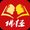 听书佛经官方app下载手机版 v1.0.9
