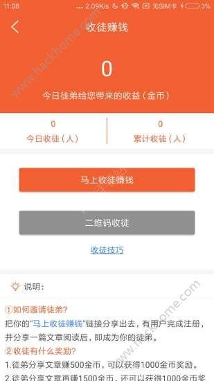 口袋看点赚钱软件app官方版下载图片1