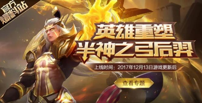 王者荣耀12月13日更新内容  后羿重塑上线[多图]