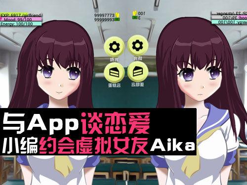 谈恋爱用的app