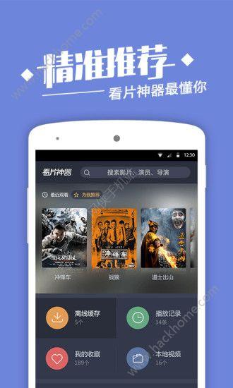 手机看片福利盒子下载日韩电影软件下载图2: