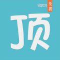 顶点小说免费追书神器官网app下载手机版 v4.0