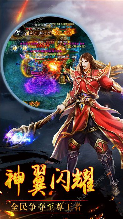 武易传奇官方正版游戏下载手机版图4: