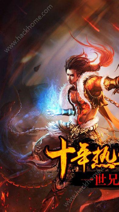 武易传奇官方正版游戏下载手机版图10: