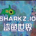 鲨鱼世界sharkz.io手机游戏安卓版 v1.25