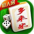 沅江多来米棋牌安卓版手机游戏 v1.0