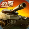 坦克射击手游安卓破解版 v3.1.1.1