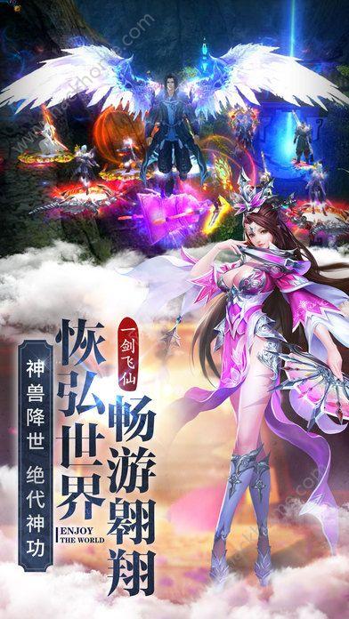 天影剑侠手游官方网站图4: