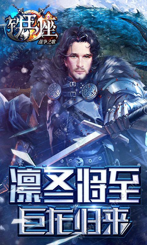 铁王座战争之歌九游版最新版图2: