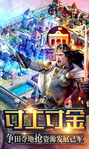 铁王座战争之歌游戏官网正式版图4: