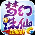 腾讯梦幻诛仙跨服战1.2.6最新版本下载 v1.4.0