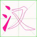 汉字笔顺app手机版下载 v2.1