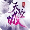 九州天空城2手机游戏官网下载 v1.1.4.13261