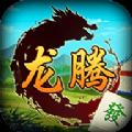 龙腾内蒙麻将游戏官方下载安卓版 v1.0.3
