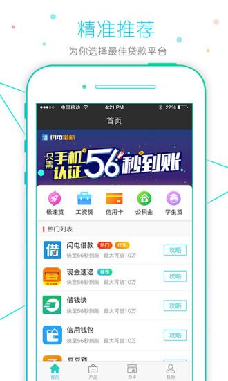 51闪电贷怎么样?51闪电贷app功能介绍[图]
