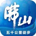 无线佛山fstv官网app下载软件 v1.5.3