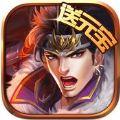 王者争霸三国手游官方最新正版 v2.0.5