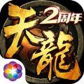 天龙3D手游官网版