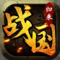 战国归来官网UC九游版 v1.25