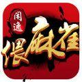 闲逸偎麻雀官方网站手机版下载 v2.04