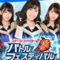 AKB48舞台斗士2战斗狂欢手游官方网站(AKB48 Stage Fighter 2 Battle Festival) v1.0
