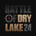 干湖战役24无限金币内购破解版(DryLake24) v1.1.1