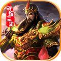 神耀三国游戏官方网站下载 v2.0.3