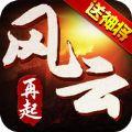 风云再起ol手游官网最新版 v1.3.11