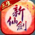 新仙剑奇侠传无限金币iOS破解版(单机版) v3.3.0