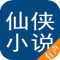 仙侠小说大全手机版app下载免费阅读 v1.0