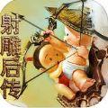 小破孩射雕后传手机游戏下载 v1.0.1