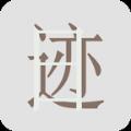 日迹安卓版app v1.9.6.8