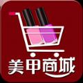 美甲商城app下载手机版 v3.0