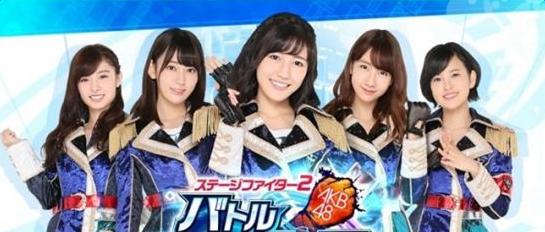 AKB48舞台斗士2战斗狂欢什么时候出?舞台斗士2即将推出[多图]