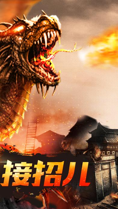 屠龙战歌3D手机游戏官网正式版下载图2: