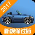 驾考宝典2017app手机版下载 v1.0.4