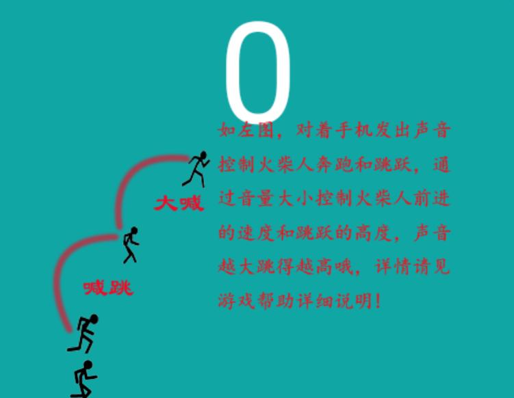 声控火柴人手游攻略大全 声控火柴人手游操作方法介绍[图]