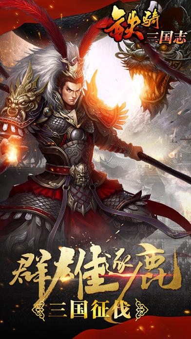 铁骑三国志手游官方网站正式版图4: