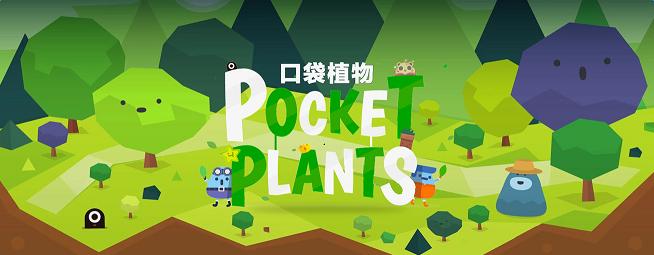 口袋植物Pocket Plants评测:让我们一起保护地球吧[多图]