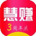 慧赚网官网软件下载app v2.0.33