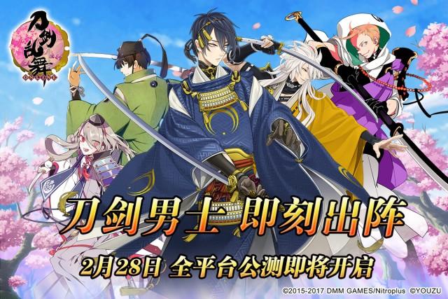 刀剑乱舞online将在2月28日开启全平台公测![图]