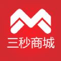 三秒商城官网软件app下载 v1.0